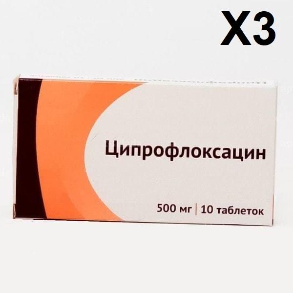 Ciprofloxacin 500 mg 30 tablets (3 boxes x 10 Tablets)