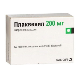 Plaquenil 200 mg 60 tablets